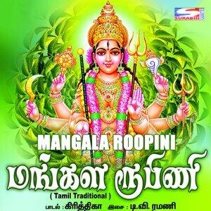 Mangala Roopini