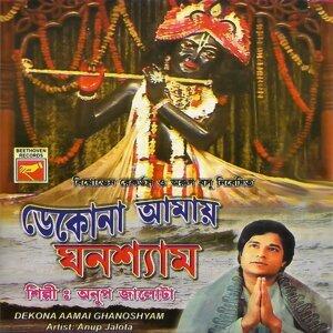 Dekona Aamai Ghanashyam