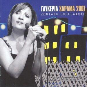 Harama 2001 - Zontani Ihografisi