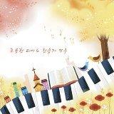 天使的翅膀 / 鋼琴讚美詩Ⅰ