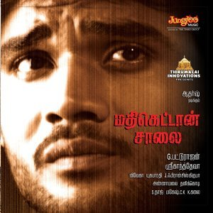 Mathikettan Salai (Original Motion Picture Soundtrack)