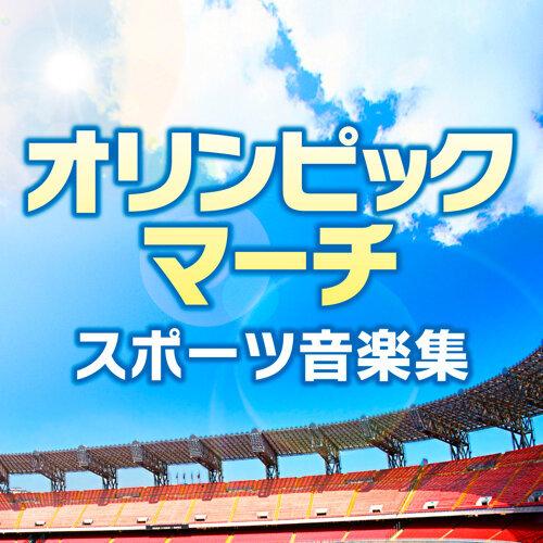 オリンピック・マーチ~スポーツ音楽集~