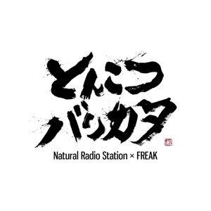 とんこつバリカタ (feat. FREAK) (TONKOTSU-BARIKATA (feat. FREAK))
