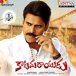 Katamarayudu - Original Motion Picture Soundtrack