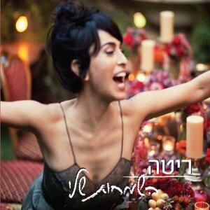 Ha'Smachot Sheli