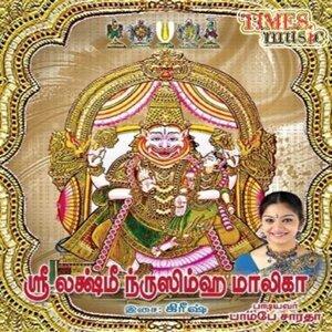 Sri Lakshmi Nrusimha Maalikaa