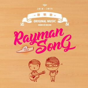 慧敏歌 (Rayman Song) 搶先聽