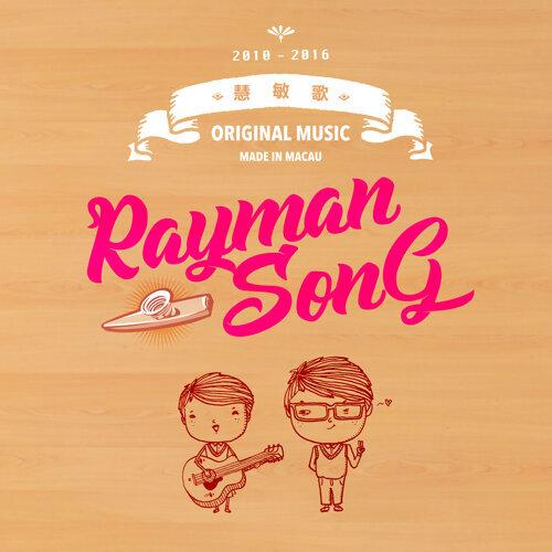 慧敏歌 (Rayman Song)