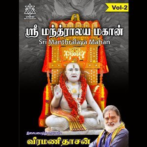 Sri Manthralaya Mahan, Vol. 2