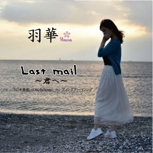 Last mail ~ 君へ ~ (Last mail ~ For You ~)