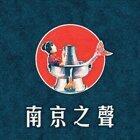 南京之聲 (The sound of Nanjing)