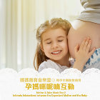 媽媽寶寶音樂盒2 - 孕媽咪呢喃互動(懷孕中期胎教適用) (Mother & Baby Music Box 2– Intimate Interactions between the Expectant Mother and the Baby (good for the mid-pregnancy))