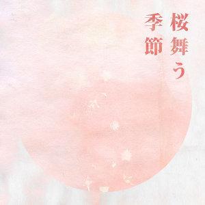 櫻花紛飛的季節 : Sayonara Season
