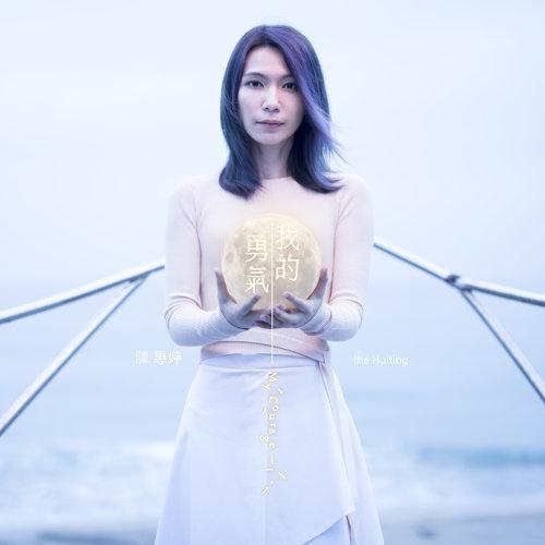 我的勇氣 (My Courage) - 電影<昨日盛開的花朵>中文主題曲