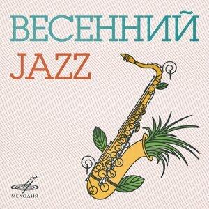 Весенний джаз