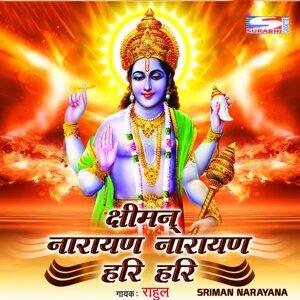 Sriman Narayana Hari Hari