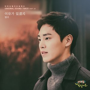 Father, I'll Take Care of You, Pt. 20 - Original Soundtrack