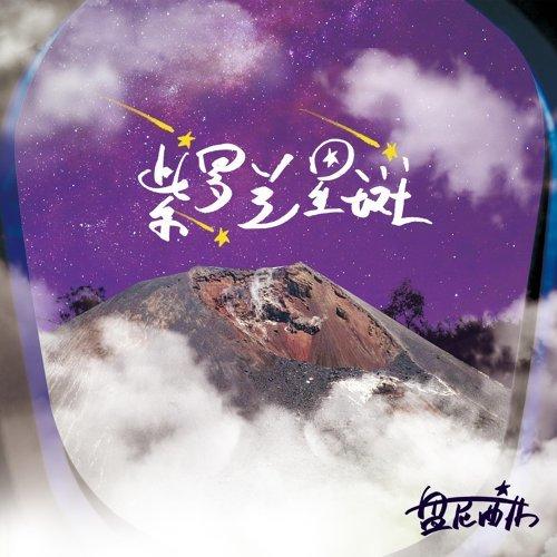Violet Stars (紫羅蘭星斑)