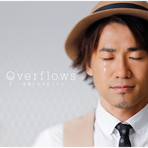 Overflows~言葉にできなくて~