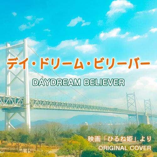 デイ・ドリーム・ビリーバー 映画「ひるね姫」より ORIGINAL COVER