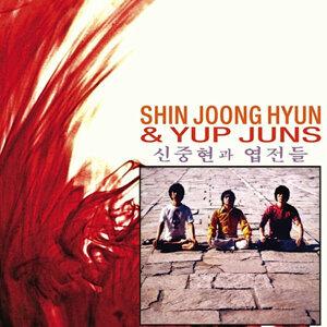 Shin Joong Hyun & Yup Juns