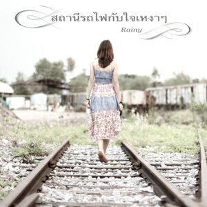 สถานีรถไฟกับใจเหงาๆ (Lonely Heart Station)