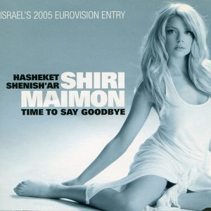 Time to Say Goodbye - Israel's 2005 Eurovision Entry