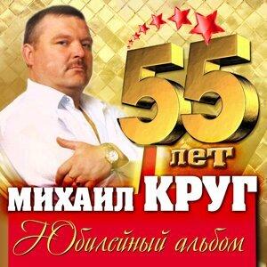 55 лет. Юбилейный альбом
