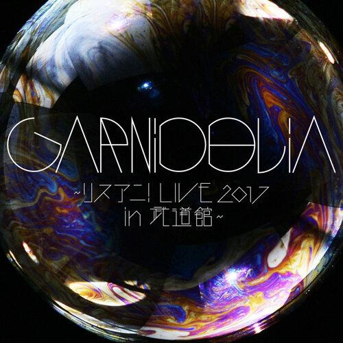 GARNiDELiA ~リスアニ!LIVE 2017 in  武道館~