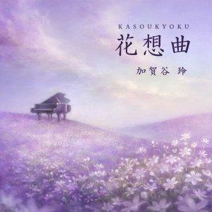 Kasoukyoku