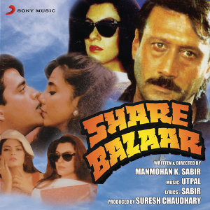 Share Bazaar (Original Motion Picture Soundtrack)