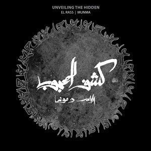 Kachf el Mahjoub / Unveiling the Hidden