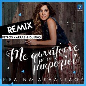 Me Fonazoune Me To Mikro Mou (Petros Karras & DJ Piko Remix)