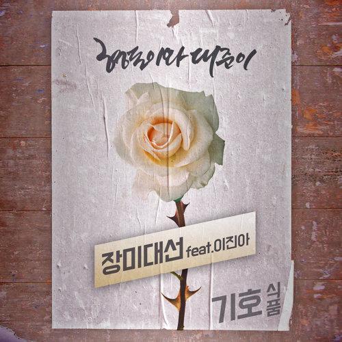 Meet The Rose (Feat. Lee Jin Ah)