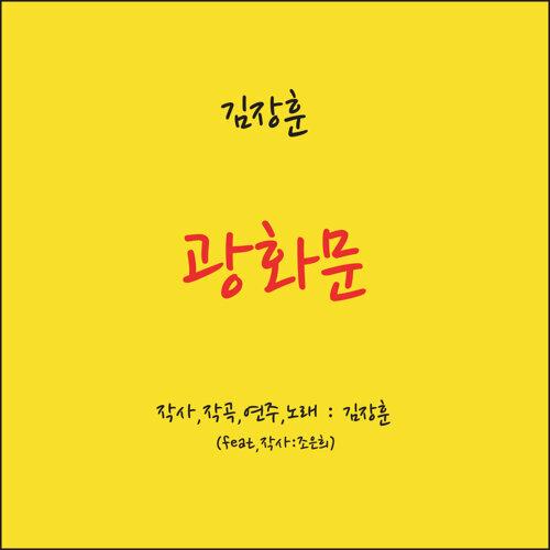 Kim Jang Hoon 25th Anniversary Part 2 'Spring'