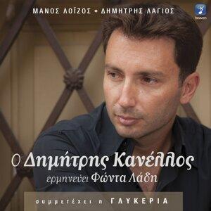O Dimitris Kanellos Erminevei Fonta Ladi