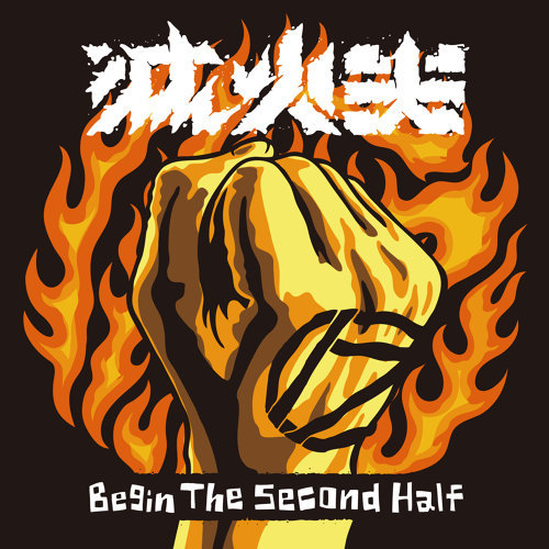 進擊下半場 (Beging The Second Half)