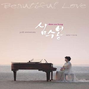 Beautiful Love (Shim Soo-Bong 30th Anniversary)