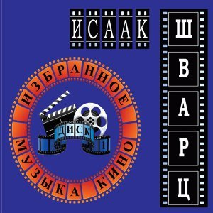 Исаак Шварц. Избранное. Музыка кино. Часть 1