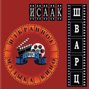 Исаак Шварц. Избранное. Музыка кино. Часть 2
