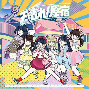 Kono Saki he! / Colorful Miracle Discovery (Type B)
