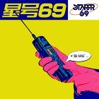 星號69 (STARRR 69)