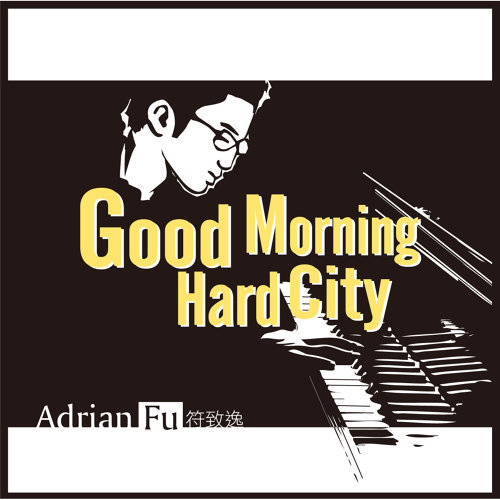 Good Morning Hard City - <我的自由年代>片頭曲