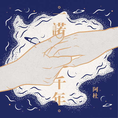 一诺千年 (Thousand Years Promise)
