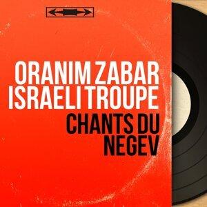 Chants du Negev - Mono Version