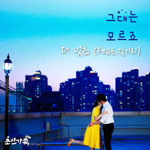 Superman Family 2017 OST Part.7