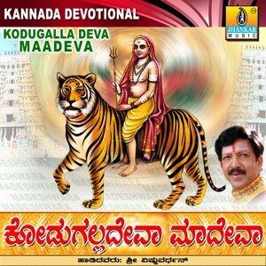 Kodugalla Deva Maadeva