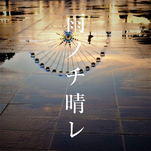 雨ノチ晴レ