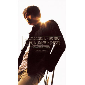 戀上游鴻明 2002情歌創作精選集 (Falling in Love with Chris Yu 2002 Love Song Collection)