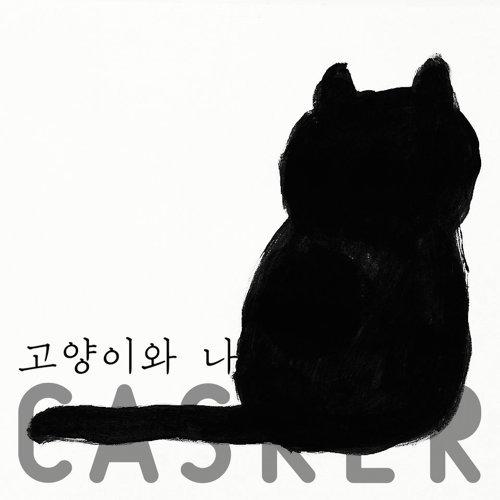 고양이와 나 Cat and Me